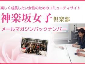 神楽坂女子倶楽部メルマガ