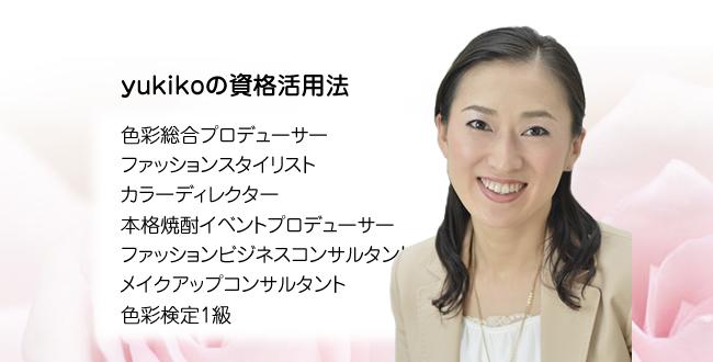 yukikoの資格活用法