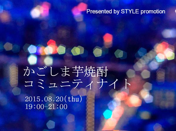 かごしま芋焼酎コミュニティナイト2015.0820