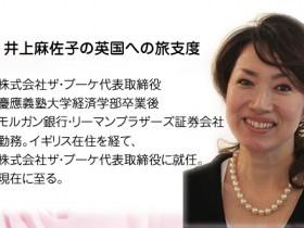 井上 麻佐子
